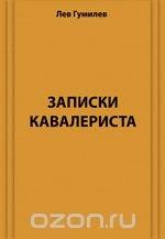 Записки кавалериста. Сборник