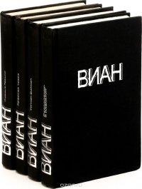 Борис Виан. Собрание сочинений (комплект из 4 книг)