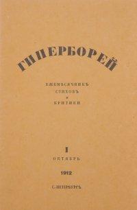 Гиперборей. Ежемесячник стихов и критики, №1, октябрь, 1912