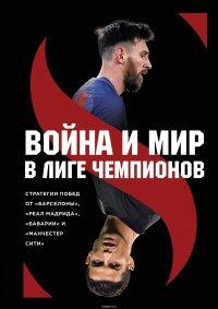 Война и мир в Лиге Чемпионов
