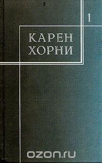 Карен Хорни. Собрание сочинений в трех томах. Том 1