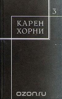 Карен Хорни. Собрание сочинений в трех томах. Том 3