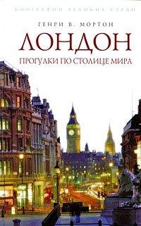 Лондон. Прогулки по столице мира, Генри В. Мортон