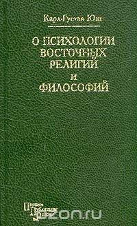 О психологии восточных религий и философий