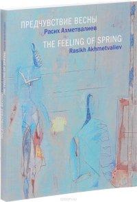 Предчувствие весны / The Feeling of Spring, Расих Ахметвалиев