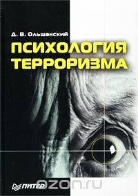 Психология терроризма