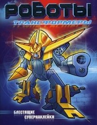 Роботы-трансформеры. Раскраска с наклейками