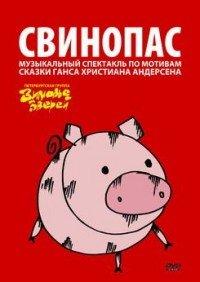 Свинопас. Либретто музыкального спектакля в 2-х действиях по мотивам сказки Г. Х. Андерсена (+ DVD-ROM)