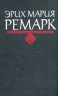 Эрих Мария Ремарк. Комплект из 6 книг. Возлюби ближнего своего. Триумфальная арка