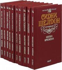 Сидни Шелдон. Собрание сочинений (комплект из 10 книг)
