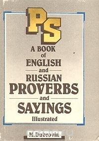 Английские и русские пословицы и поговорки в иллюстрациях
