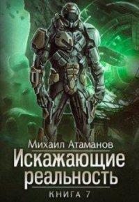 Искажающие реальность - 7, Михаил Атаманов