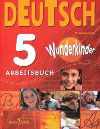 Deutsch 5: Arbeitsbuch / Немецкий язык. 5 класс. Рабочая тетрадь