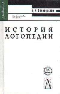 История логопедии. Учебное пособие для вузов