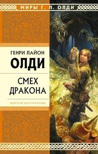 Смех Дракона, Генри Лайон Олди
