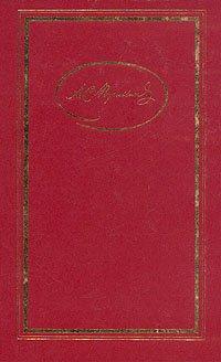 А. С. Пушкин. Собрание сочинений в трех томах. Том 2