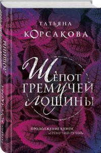 Шепот гремучей лощины, Татьяна Корсакова