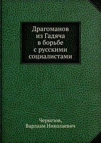 Драгоманов из Гадяча в борьбе с русскими социалистами