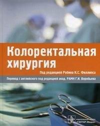 Колоректальная хирургия