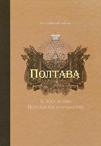 Полтава. К 300-летию Полтавского сражения