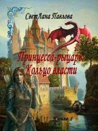 Принцесса-рыцарь: Кольцо власти