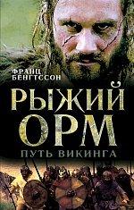 Рыжий Орм. Путь викинга, Франц Бенгтссон