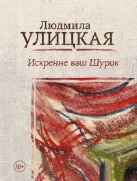 Искренне ваш Шурик, Людмила Улицкая