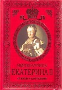 Императрица Екатерина II. Ее жизнь и царствование
