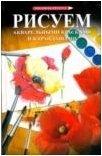 Рисуем акварельными красками и карандашами