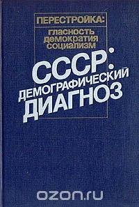 СССР: демографический диагноз