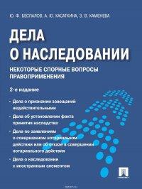 Дела о наследовании: некоторые спорные вопросы правоприменения. 2-е издание