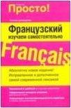 Французский. Изучаем самостоятельно
