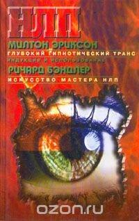 Глубокий гипнотический транс: индукция и использование. Искусство Мастера НЛП