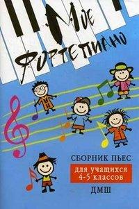 Мое фортепиано. Сборник пьес для учащихся 4-5 классов ДМШ