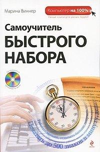 Самоучитель быстрого набора (+ CD-ROM)