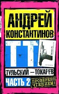 Тульский - Токарев. Часть 2