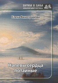 Напевы сердца потайные, Елена Виноградова