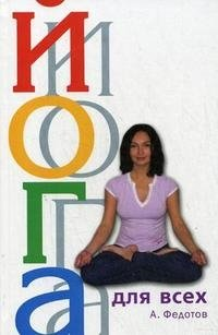 Йога для всех