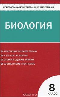КИМ Биология. 8 кл. Сост. Мулловская Е.В