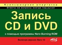 Компьютерная шпаргалка. Запись CD и DVD с помощью программы Nero Burning ROM