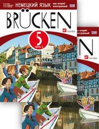 Немецкий язык как второй иностранный. 5 класс. 1-й год обучения. Учебное пособие. В 2 частях (комплект)