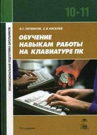Обучение навыкам работы на клавиатуре ПК: учебное пособие для 10-11 классов