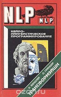 Трансформэйшн. Нейролингвистическое программирование, Р. Бендлер, Д. Гриндер