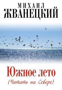 Южное лето (Читать на Севере), Михаил Жванецкий