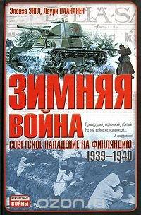 Зимняя война. Советское нападение на Финляндию 1939-1940 гг