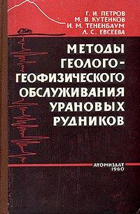 Методы геолого-геофизического обслуживания урановых рудников