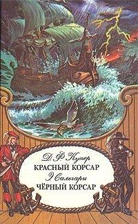 Красный корсар. Черный корсар, Фенимор Купер, Эмилио Сальгари