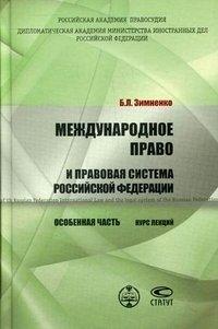 Международное право и правовая система Российской Федерации. Особенная часть