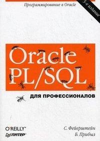 Oracle PL/SQL. Для профессионалов