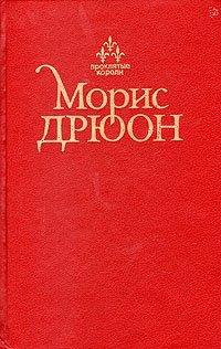 Проклятые короли. В трех томах. Том 1